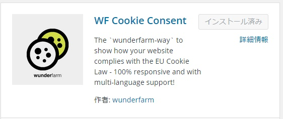 cookiesWF1