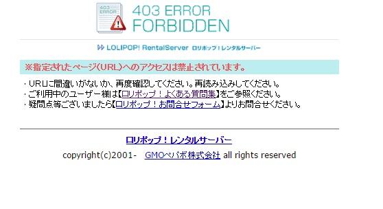 loli403error1